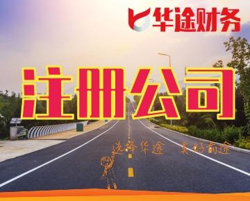 上海bob电竞登录金泽无地址注册公司怎么注册?