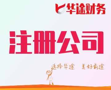 上海bob电竞登录华新注册公司常见问题
