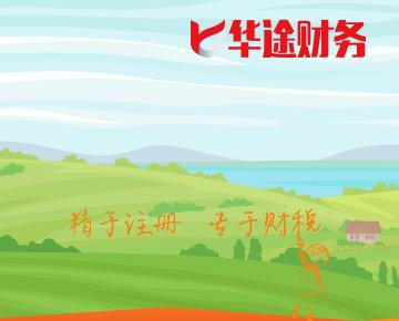 上海bob电竞登录徐泾公司注册地址问题解决方案